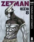 ZETMAN 8-電子書籍