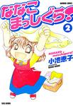 ななこまっしぐら (2)-電子書籍