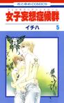 女子妄想症候群 5巻-電子書籍