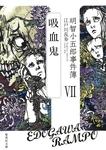 明智小五郎事件簿7-電子書籍