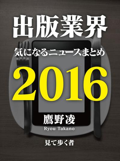 出版業界気になるニュースまとめ2016-電子書籍