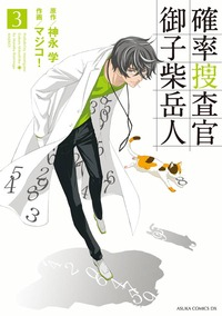 確率捜査官 御子柴岳人(3)