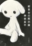 絞首台の黙示録-電子書籍