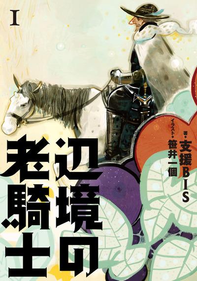 辺境の老騎士 1-電子書籍