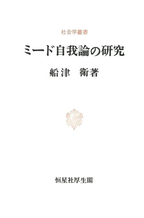 ミード自我論の研究-電子書籍-拡大画像