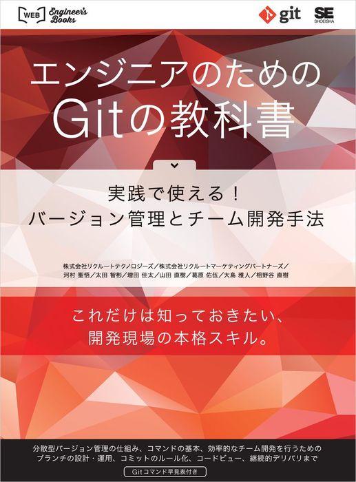 エンジニアのためのGitの教科書 実践で使える!バージョン管理とチーム開発手法拡大写真