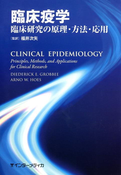 臨床疫学 : 臨床研究の原理・方法・応用-電子書籍-拡大画像