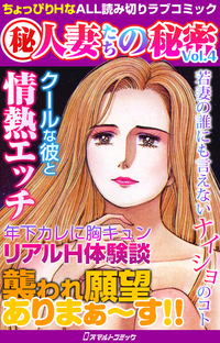 人妻たちの秘密(ヒミツ) Vol.4-電子書籍