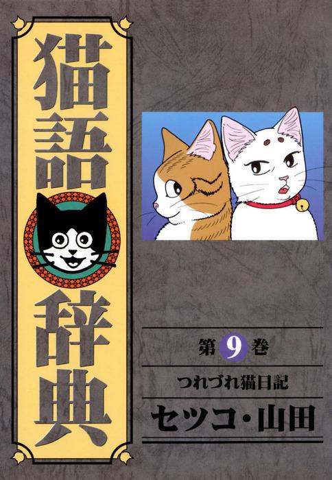 猫語辞典 9巻拡大写真