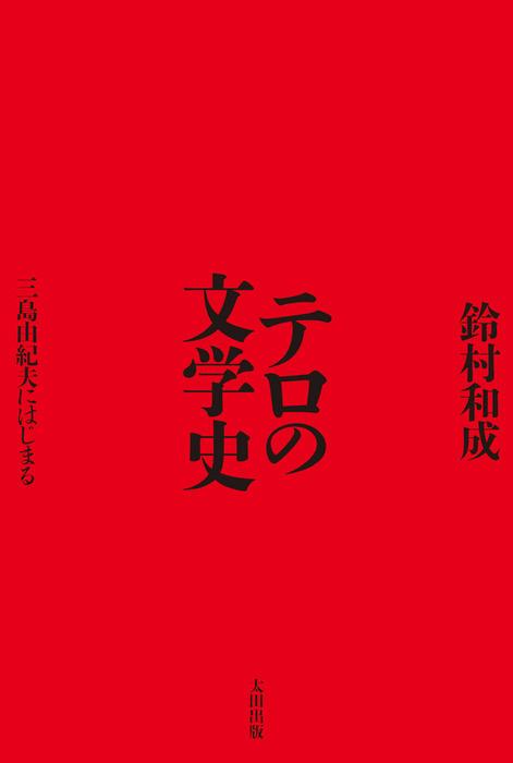 テロの文学史 三島由紀夫にはじまる-電子書籍-拡大画像