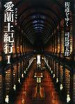 街道をゆく 30-電子書籍