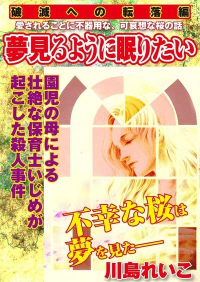 【破滅への転落編】夢見るように眠りたい-電子書籍