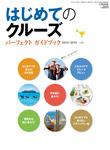 クルーズ11月臨時増刊 はじめてのクルーズ パーフェクト・ガイドブック 2014・2015-電子書籍