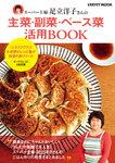 スーパー主婦・足立洋子さんの主菜・副菜・ベース菜活用BOOK-電子書籍