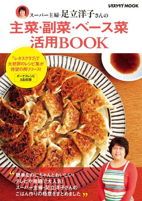 スーパー主婦・足立洋子さんの主菜・副菜・ベース菜活用BOOK拡大写真