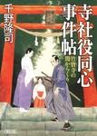 寺社役同心事件帖 竹寶寺の闇からくり-電子書籍