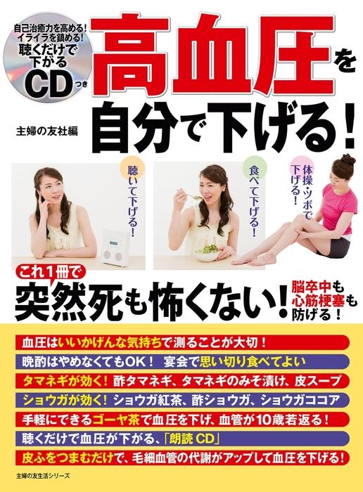 聴くだけで下がるCDつき 高血圧を自分で下げる!-電子書籍-拡大画像