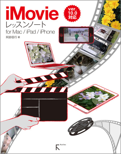 iMovieレッスンノート for Mac / iPad / iPhone-電子書籍