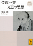 再発見 日本の哲学 佐藤一斎――克己の思想-電子書籍