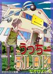 うっちー5LDK-電子書籍