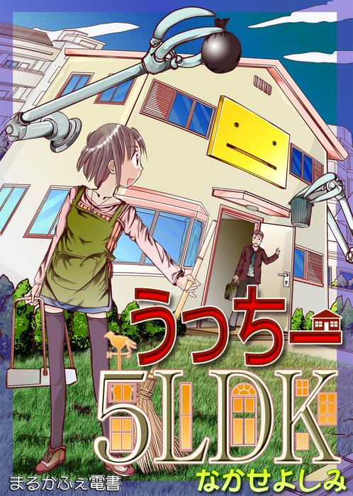 うっちー5LDK-電子書籍-拡大画像