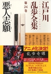悪人志願~江戸川乱歩全集第24巻~-電子書籍