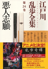 悪人志願~江戸川乱歩全集第24巻~