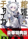 棺姫のチャイカX〈ファンタジア文庫電子応援店限定版〉-電子書籍