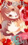 Love Silky 女はヒト科の兎を飼う-電子書籍