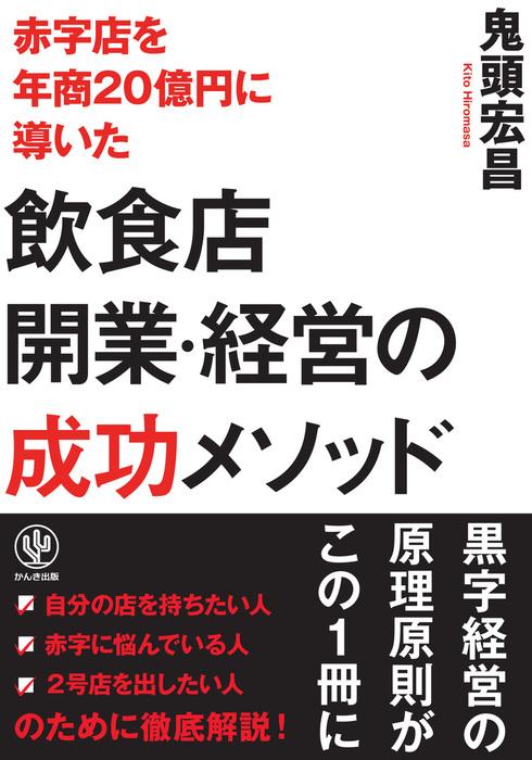赤字店を年商20億円に導いた飲食店開業・経営の成功メソッド-電子書籍-拡大画像