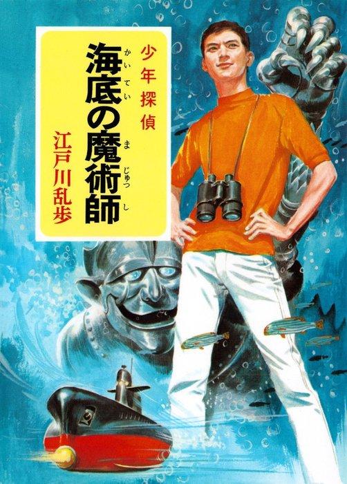 江戸川乱歩・少年探偵シリーズ(13) 海底の魔術師 (ポプラ文庫クラシック)拡大写真