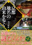 京都 地名の由来を歩く-電子書籍