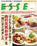 エッセで人気の「子どもと男子が喜ぶ!肉の元気おかず」を一冊にまとめました-電子書籍