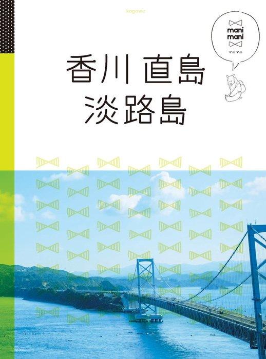 マニマニ 香川 直島 淡路島拡大写真