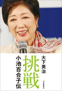 挑戦 小池百合子伝-電子書籍