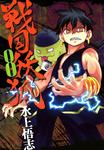 戦国妖狐 8巻-電子書籍