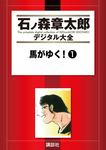馬がゆく!(1)-電子書籍