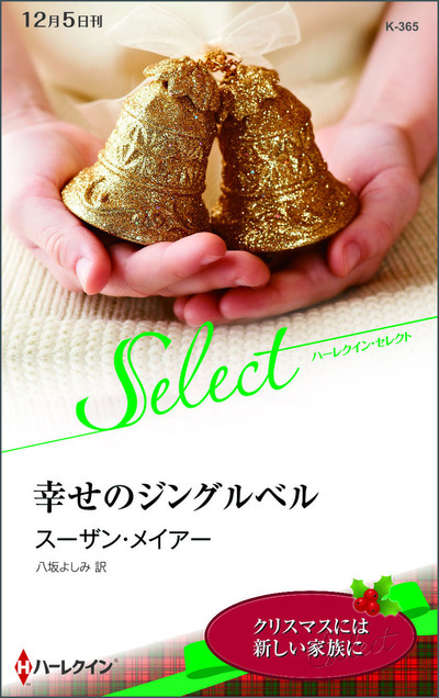 幸せのジングルベル【ハーレクイン・セレクト版】-電子書籍