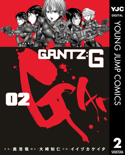 GANTZ:G 2-電子書籍