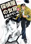 探偵屋の女房 (6)-電子書籍