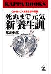 死ぬまで元気 新『養生訓』~〈食・性・心〉東洋思想の真髄~-電子書籍