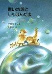 青い地球としゃぼんだま-電子書籍