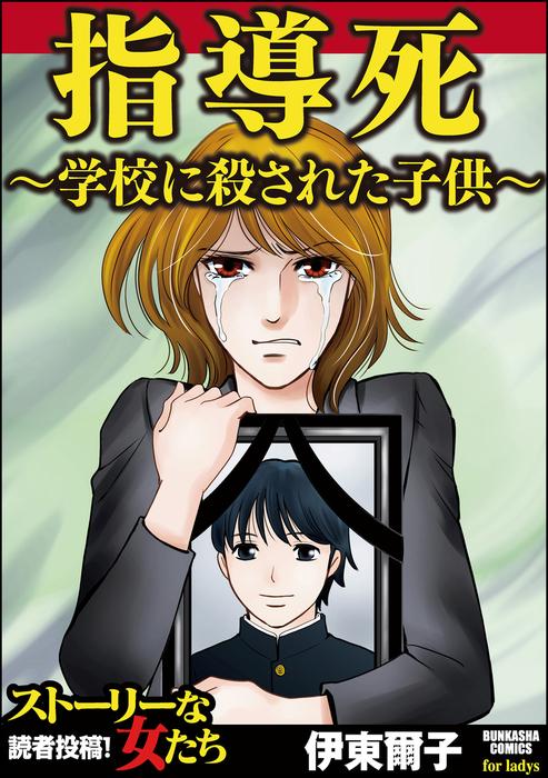 指導死~学校に殺された子供~-電子書籍-拡大画像