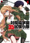 """対魔導学園35試験小隊 AntiMagic Academy """"The 35th Test Platoon"""" 1-電子書籍"""