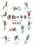 運動の半年 つれづれノート(28)-電子書籍