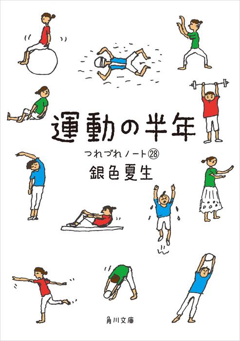 運動の半年 つれづれノート(28)-電子書籍-拡大画像