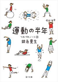 運動の半年 つれづれノート(28)