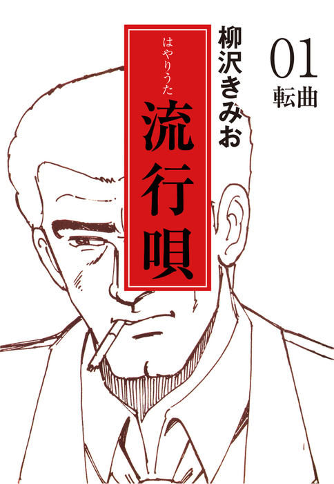 流行唄(1)拡大写真