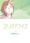 コトノバドライブ(3)-電子書籍