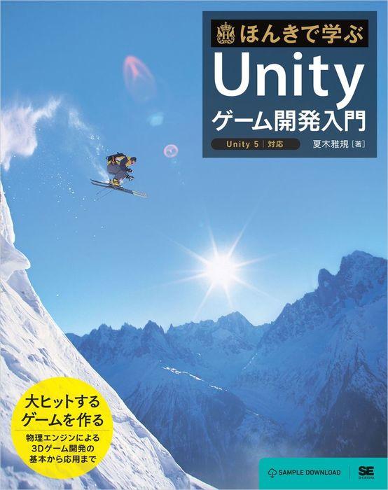 ほんきで学ぶUnityゲーム開発入門 Unity5対応拡大写真